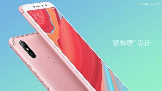 Анонс Xiaomi Redmi S2: бюджетник с «умной» селфи-камерой и экраном 18:9