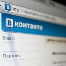 «ВКонтакте» позволит найти пользователя по номеру телефона