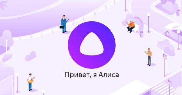 «Яндекс» научила «Алису» видеть и разбираться в музыке