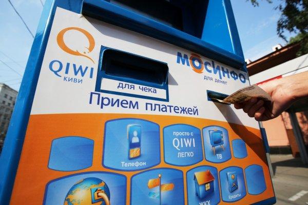 В работе Qiwi возникли проблемы в связи с действиями Роскомнадзора