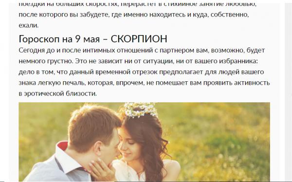 Украинские СМИ составили секс-гороскоп на 9 мая