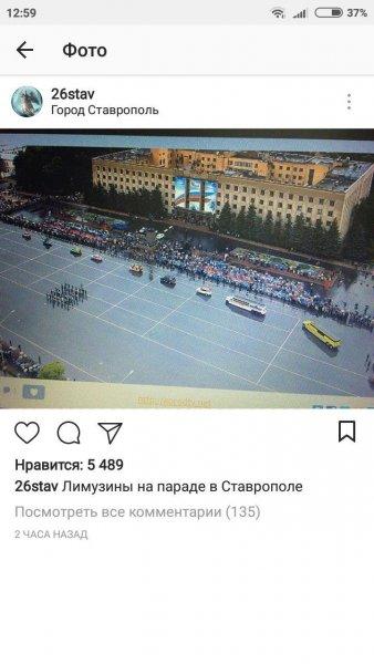 Не за это мой дед воевал: В Ставрополе на параде Победы проехали лимузины