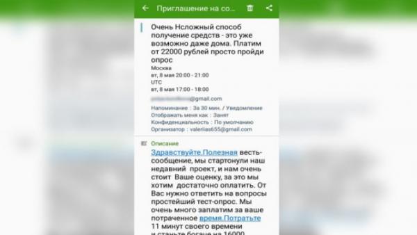 Воронежец предупредил о мошенниках, которые используют календари на смартфонах