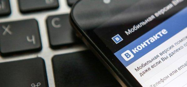 Долгожданная функция звонков во «ВКонтакте» стала доступна всем пользователям