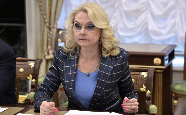 Голикова подала в отставку с должности главы Счётной палаты РФ