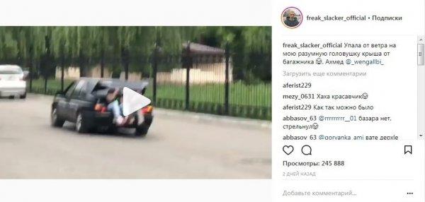 «Это карма»: Кирилла Терешина с «руками-базуками» придавила крышка багажника