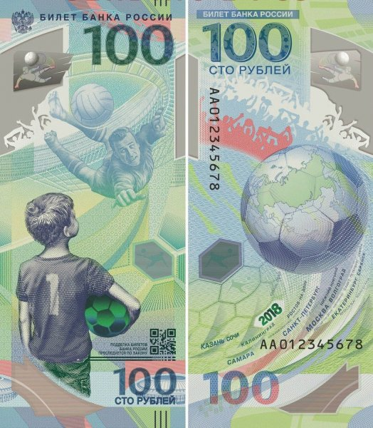 В Ростовских банках начали выдавать памятные купюры ЧМ-2018
