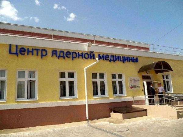 В Ростове открыли центр ядерной медицины