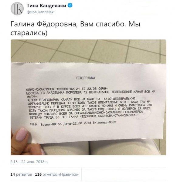 Сахалинская пенсионерка поблагодарила телеканал за футбольные матчи ЧМ-2018
