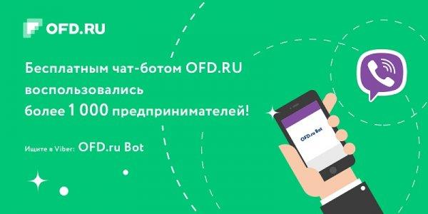 OFD RU: аудитория бесплатного чат-бота увеличивается ежедневно на 5%