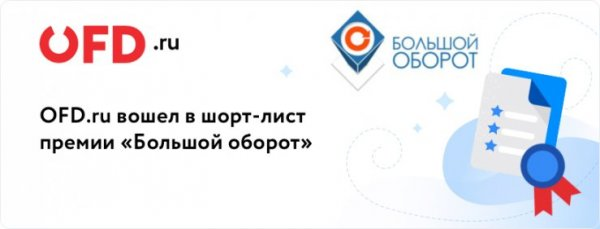 Сервисы OFD.ru Ferma и «Брендированный чек» номинированы на премию «Большой оборот»