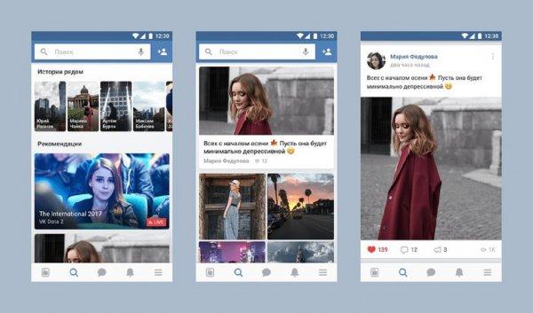«Рекомендации» соцсети «ВКонтакте» юзеры смотрят 1 млрд раз в день