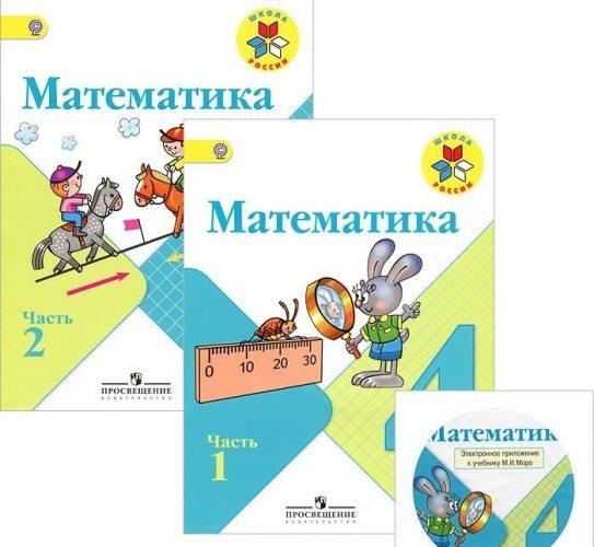 Учебник по математике 4 класс Моро М.И. ГДЗ в режиме онлайн