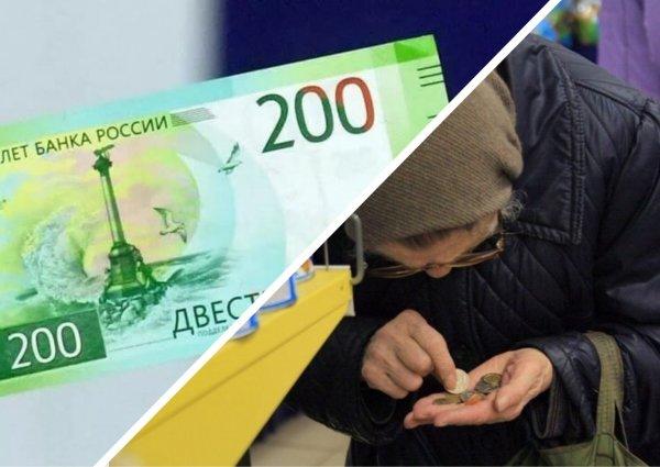 Где тысяча от Силуанова? Счётная палата рассказала, на сколько рублей в день выживают пенсионеры
