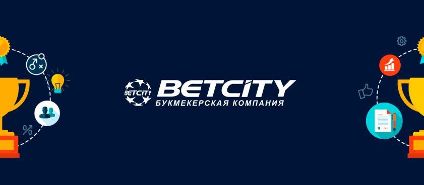 Сайт BETCITY - идеальная платформа для ваших ставок на спорт