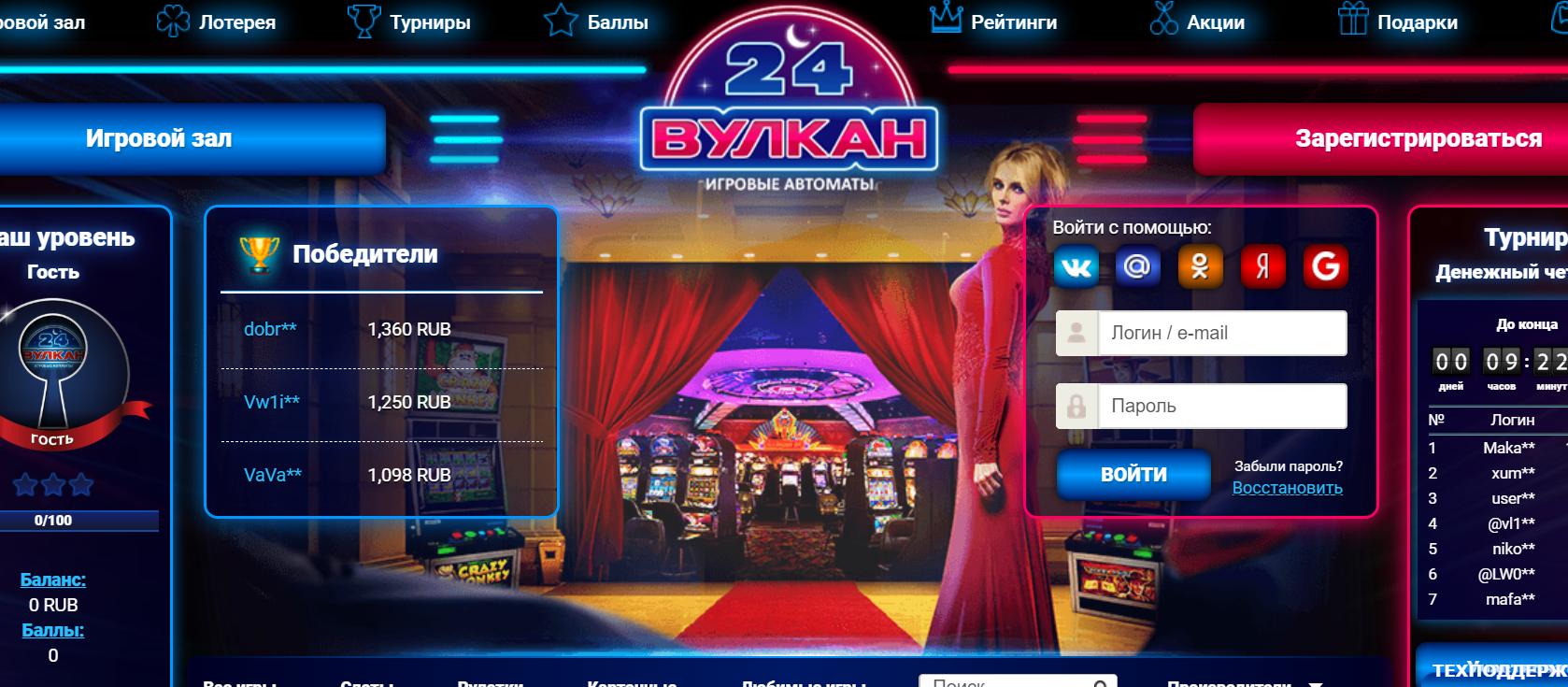 Вы еще не были в казино Вулкан 24? Спешите получить свой первый приз!