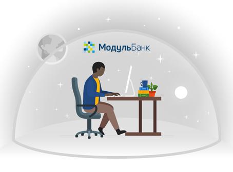 Открытие счета для ИП и ООО в «МодульБанке»