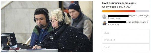 Запад де-факто поддержал петицию против Тарасовой