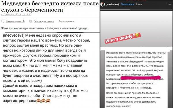 Кто отец? Женя Медведева напугала фанатов намеком на беременность