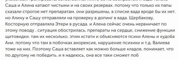 Алина, прости! Тутберидзе может вернуть Загитову из-за допингового скандала с ТЩК