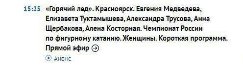 Заклятые подруги: Своим анонсом ЧР «Первый канал» унизил всю российскую фигурку