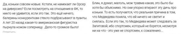 Слившаяся с ЧР Медведева хочет прошмыгнуть на главные старты через запасную «калитку»