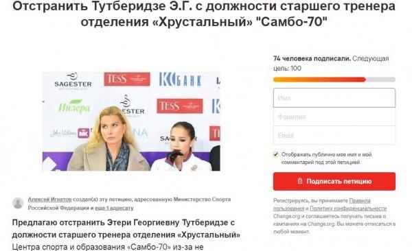 Ответка Тарасовой: Немедленно уволить Тутберидзе требуют от Минспорта