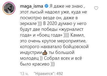 Запасной полигон: Мага Исмаилов уходит в журналистику?
