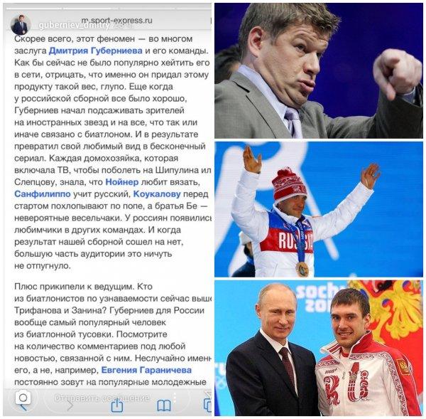 Всем плевать на Гараничева: Самовлюблённый Губерниев публично «опустил» звезду биатлона