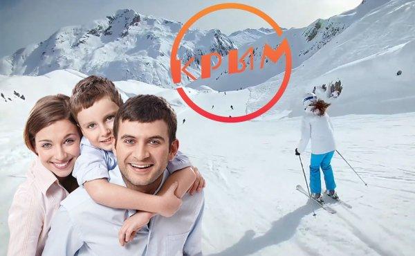 Райское место в Крыму для бюджетного горнолыжного отдыха всей семьей