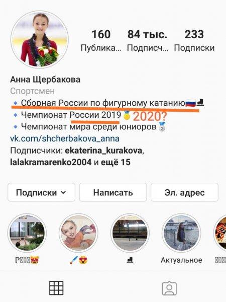 «Золотой дубль» в кармане: Щербакова раскрыла идеальный «рецепт победы» на ЧЕ и ЧМ