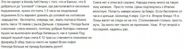 Причуды природы «обломали» отдых россиян на болгарской «горнолыжке» в Банско