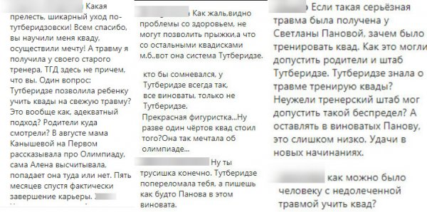 Квады в «Хрустальном» прикончили карьеру 14-летней Канышевой