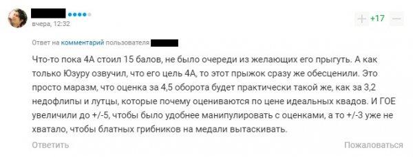 Четверной аксель Юдзуру Ханю «подложил свинью» трио ТЩК
