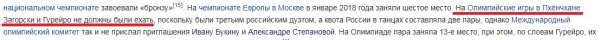 Исинбаева может лишить Степанову и Букина путевки на ОИ-2022