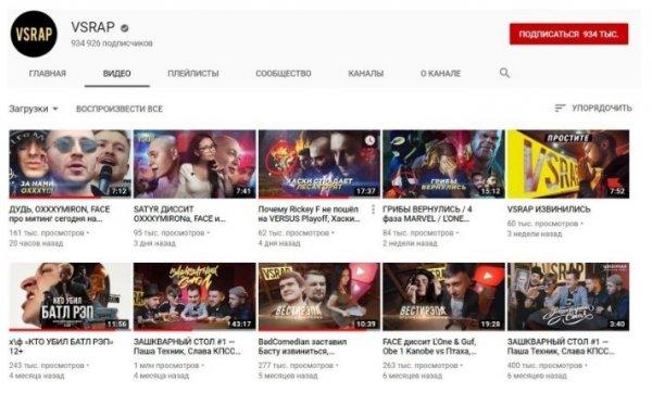 YouTube помогал оппозиции собирать массовку на митинг-концерт 10 августа на рэп-канале