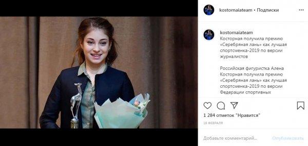 Награда ISU обеспечит Косторной место в лучшем ледовом шоу