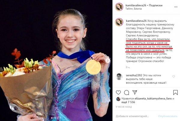 ЮЧМ выявил слабости Валиевой, способные разрушить ее карьеру