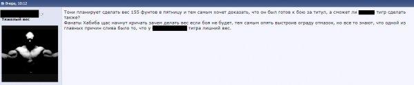 155 фунтов ярости: Фергюсон готовит публичное унижение Хабиба на 18 апреля
