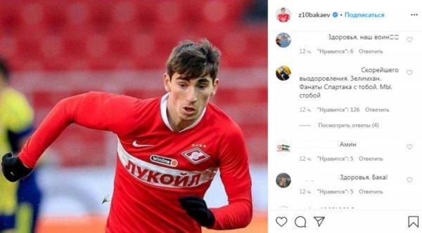Футболист «Спартака» Бакаев о заражении коронавирусом: «Болезнь протекает бессимптомно»