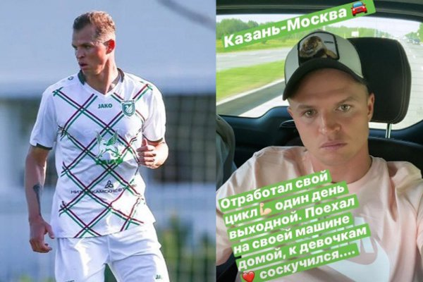 Полузащитник «Рубина» Дмитрий Тарасов уехал из Казани