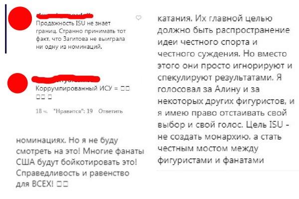 Фанаты Загитовой обвиняют ISU в продажности из-за решения по премии Skating Awards