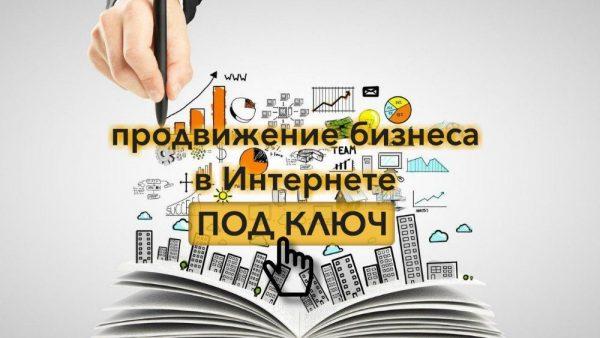 Разработка сайтов для бизнеса, интернет-маркетинг, SEO и SMM в одном месте
