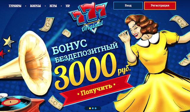 Интернет игровой клуб 777 Original - обширный развлекательный ресурс